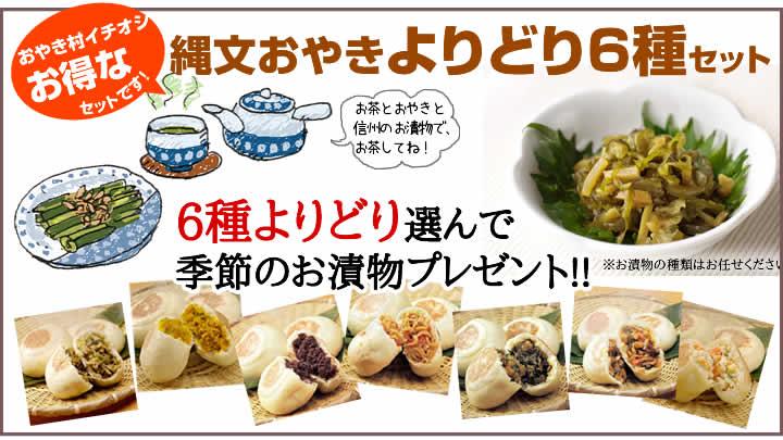 縄文おやきよりどり6種セット 6種よりどり選んで 季節のお漬物プレゼント!!