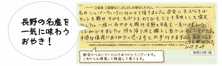 長野の名産を一気に味わうおやき!