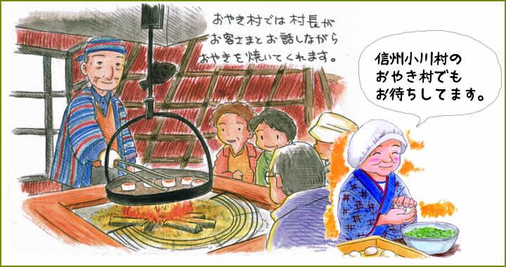信州小川村の おやき村でも お待ちしてます。
