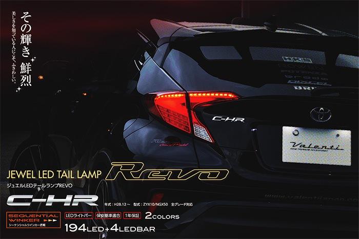 C-HR用 LEDテールランプREVO