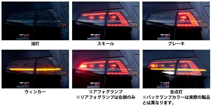ゴルフ7用 LEDテールランプEURO 流れるウィンカー