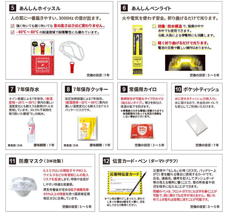 ホイッスル ペンライト 水 クッキー カイロ ポケットティッシュ マスク 伝言カード ペン