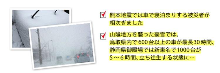 地震の備えに 豪雪で立ち往生した際の備えに