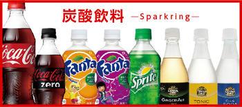 コカ・コーラ 炭酸飲料