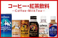 コカ・コーラ コーヒー・紅茶
