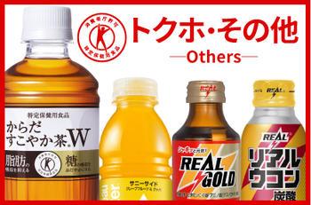 コカ・コーラ トクホ・その他
