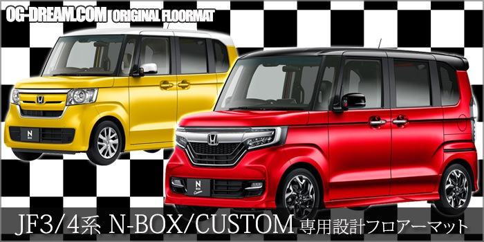 JF3/4系 N BOX N-BOXカスタムl用 フロアーマット