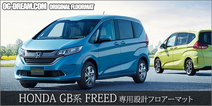 GB3系 ホンダ FREED用 フロアーマット