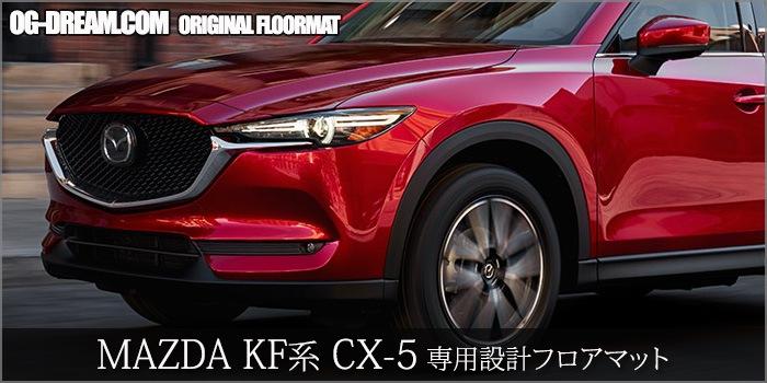 KF系 CX-5用 フロアマット