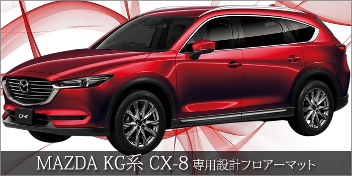 KG系 CX-8用 フロアマット