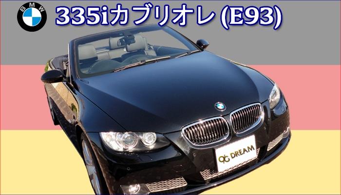 スタンダードフロアマット BMW 3シリーズ 335iカブリオレ E93