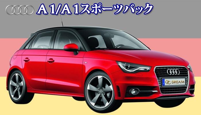 スタンダードフロアマット Audi A1 A1スポーツバック