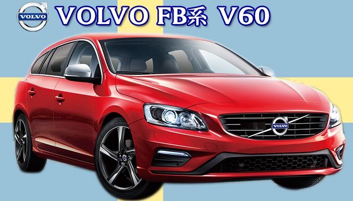 スタンダードフロアマット VOLVO FB系 V60
