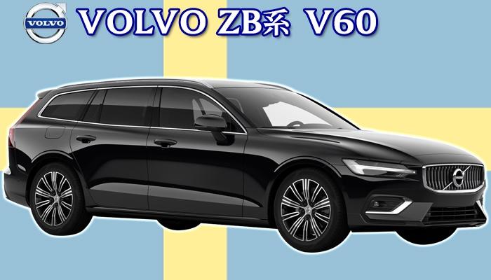 VOLVO ZB系 V60用 フロアーマット