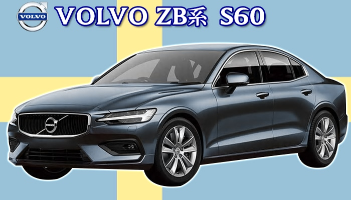 VOLVO ZB系 S60用 フロアーマット