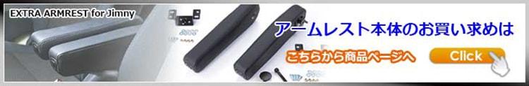 JB64/LB74ジムニー/ジムニーシエラ専用 アームレスト