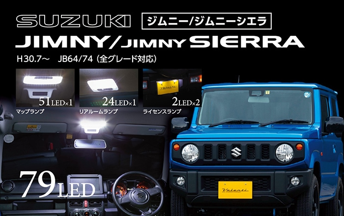 JB64/74 ジムニー/ジムニーシエラ専用 ジュエル ルームランプ