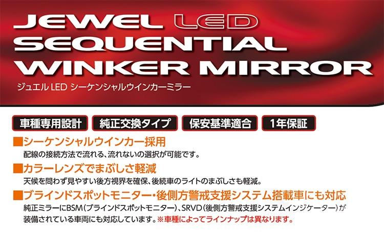 LEDシーケンシャルウインカーミラー