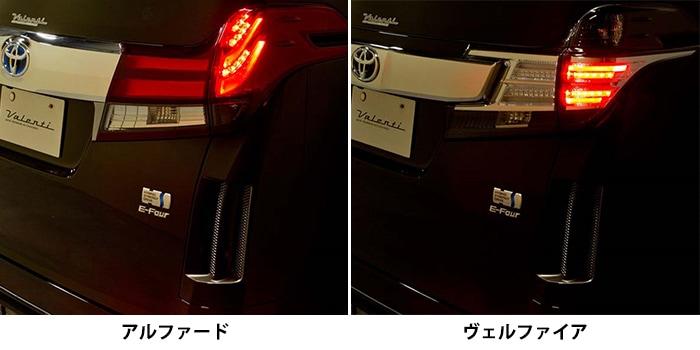 30系アルファード/ヴェルファイア ブレーキ4灯化キット