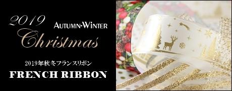 2019年クリスマス・フランス製リボン