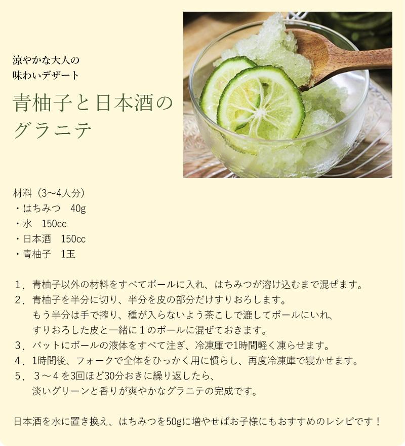 青ゆずレシピ