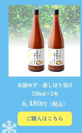 木頭柚子一番搾り720ml×2本