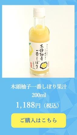 木頭柚子一番搾り200ml