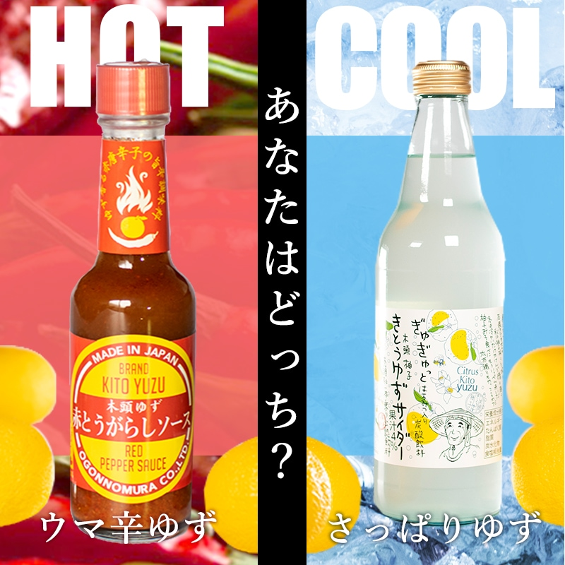 HOT&COOL特集
