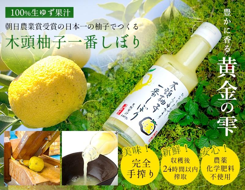 朝日農業賞受賞の日本一の柚子でつくる 木頭柚子一番しぼり
