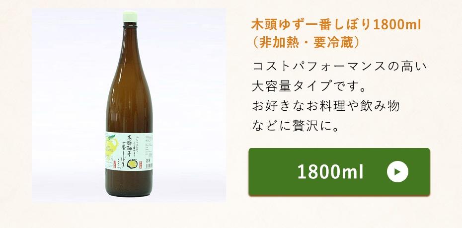 木頭柚子一番搾り1800ml