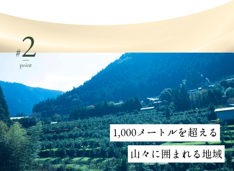 1,000メートルを超える 山々に囲まれる地域