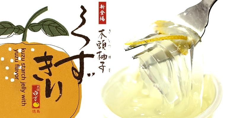 木頭柚子くずきり