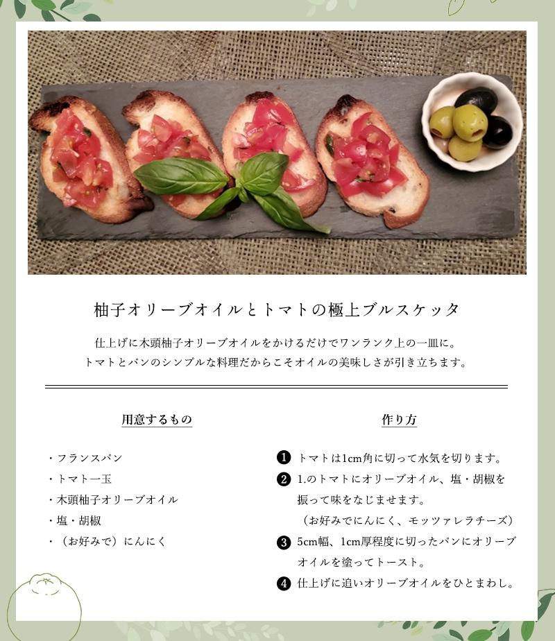 木頭ゆずオリーブオイルレシピ