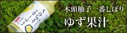 木頭柚子一番しぼり ゆず果汁