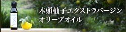 木頭柚子エクストラバージンオリーブオイル