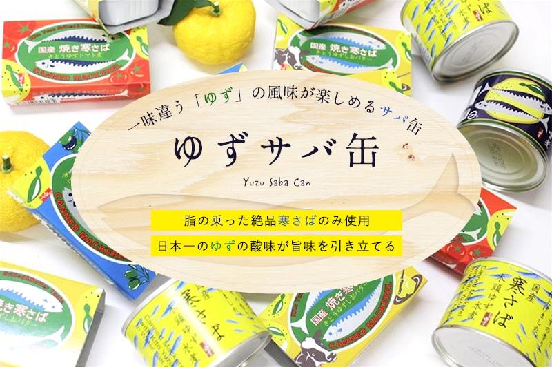 一味違う「ゆず」の風味が楽しめるサバ缶 ゆずサバ缶 脂の乗った絶品寒さばのみ使用 日本一のゆずの酸味が旨味を引き立てる
