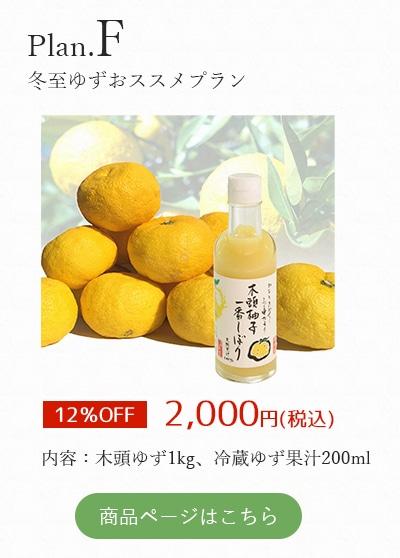 【F:冬至ゆずおススメプラン】冬至用木頭ゆず1kg+冷蔵ゆず果汁200ml[クール便]