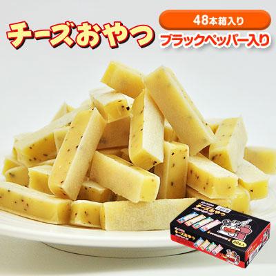 48本入りチーズおやつブラックペッパー