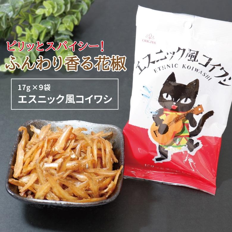 黒猫エスニック風コイワシ