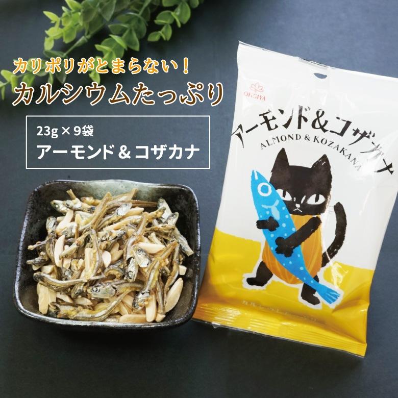 黒猫アーモンド&コザカナ