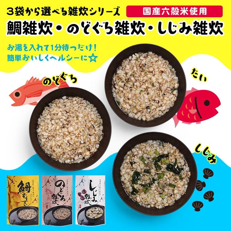 六穀米雑炊