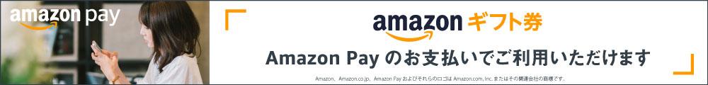 Amazon Payのお支払いで、Amazonギフト券がご利用いただけます