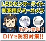 LEDセンサーライト・防犯用ダミーカメラ特集