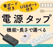 LED電球の選び方特集