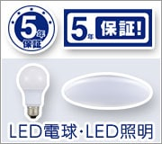 LED電球・LED照明『5年保証商品』
