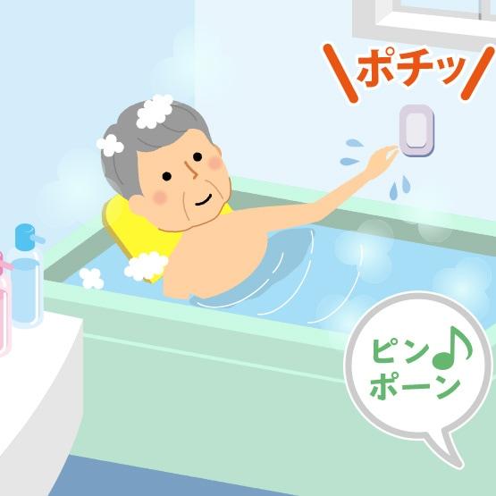 お風呂から呼ぶときに