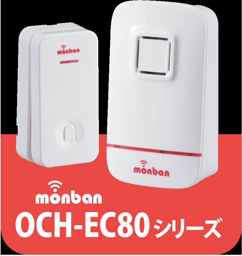 モンバンOCH-EC80シリーズ