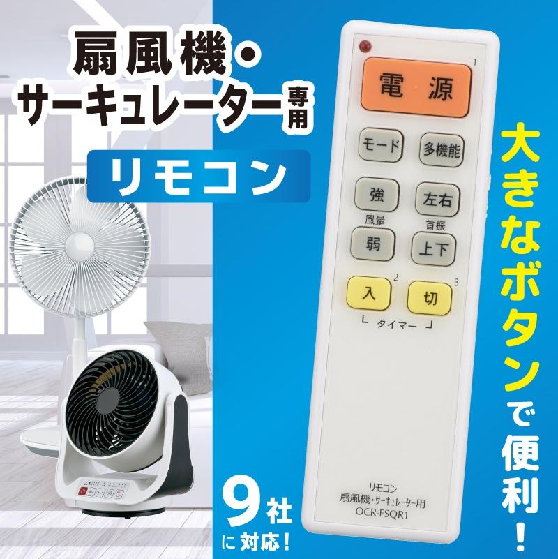 扇風機・サーキュレーター専用リモコン|OCR-FSQR1 08-0398 オーム電機