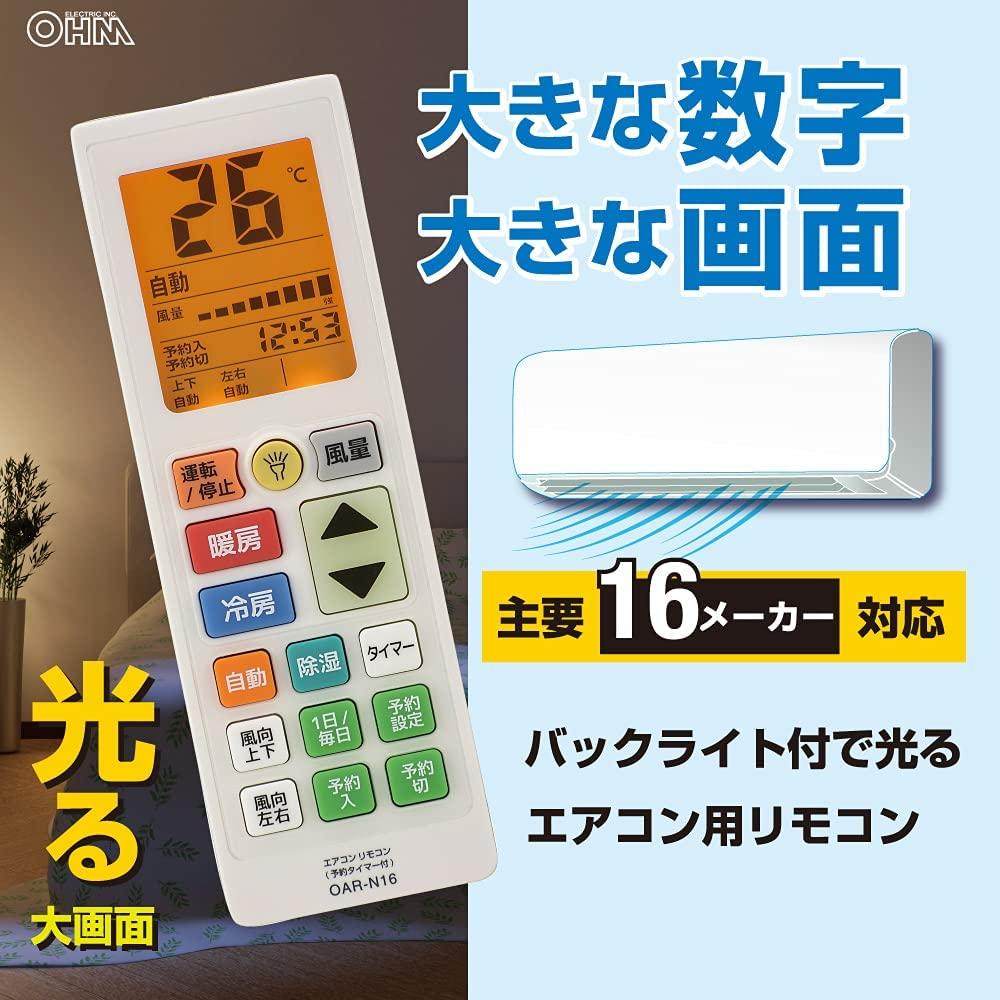 エアコン用リモコン 予約タイマー付き|OAR-N16 08-0449 オーム電機