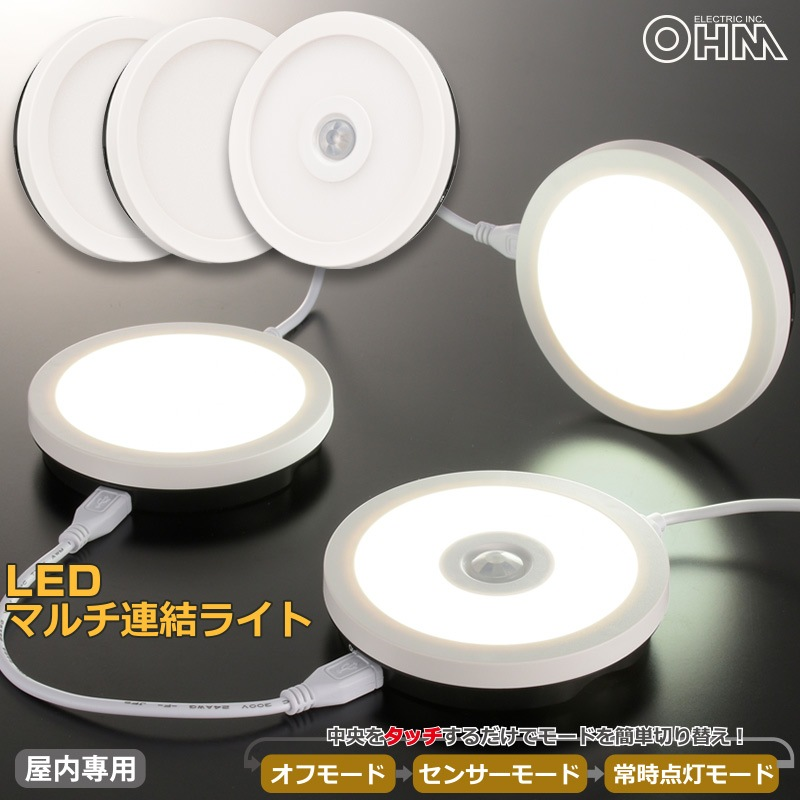 LED マルチ連結ライト USB電源 人感&明暗センサータイプ [品番]06-0972